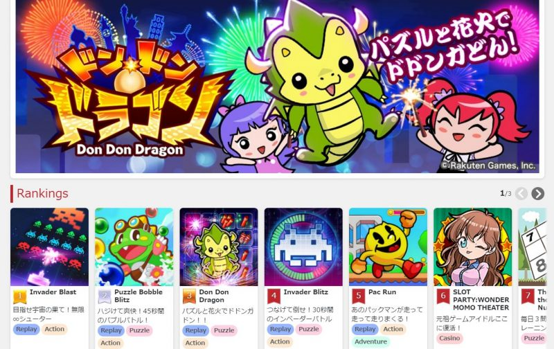 Rakuten to build new platform specifically for HTML5 games