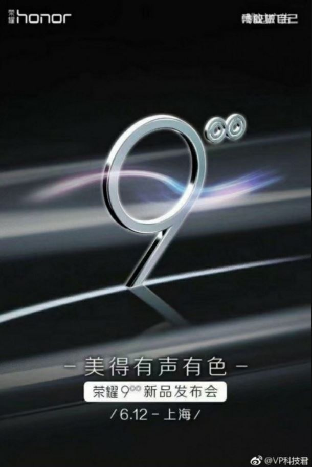 Huawei Honor 9 confirmed for release on June 12, to feature 12MP + 20MP camera setup